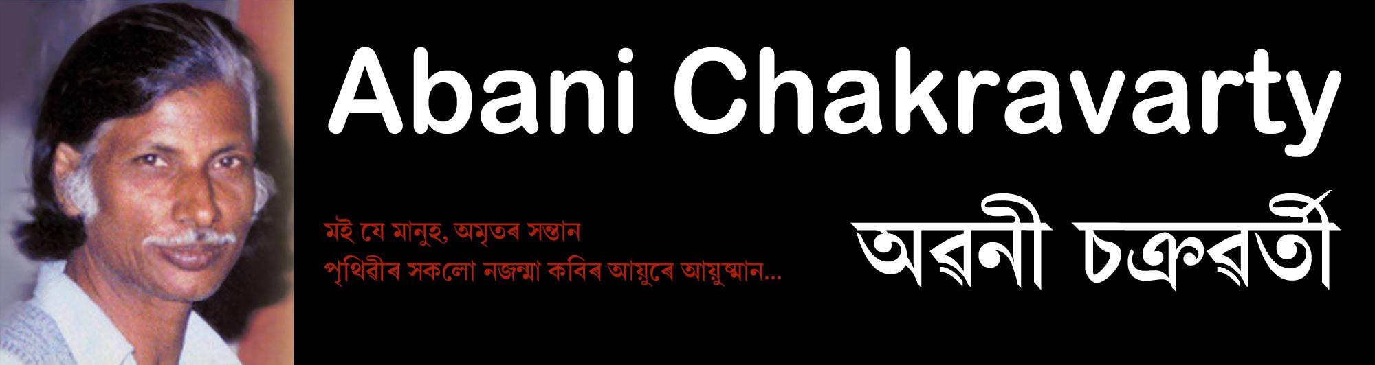 Abani Chakravarty